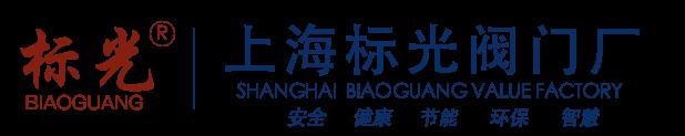 上海标光阀门